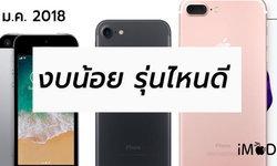 iPhone เครื่องแรก มีงบจำกัด เลือกรุ่นไหนดี (อัปเดต 2018) แนะนำโดยทีมงาน