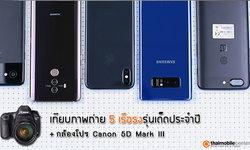 เทียบภาพถ่าย 5 เรือธงตัวท็อปแห่งยุค iPhone X vs Pixel 2 XL vs Note 8 vs Mate 10 Pro vs OnePlus 5T