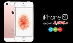 สรุปราคาและโปรโมชั่น iPhone SE จาก 3 ค่าย ถูกสุดเริ่มต้นที่ 2,900 บาท ล่าสุด