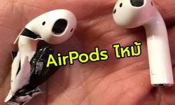 Apple แจง หลังผู้ใช้พบหูฟัง AirPods มีควันลุกไหม้ระหว่างใช้งาน
