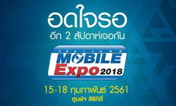 Thailand Mobile Expo 2018 เป็นมากกว่างานมือถือ เพราะเทคโนโลยีเปลี่ยนแปลงบ่อย