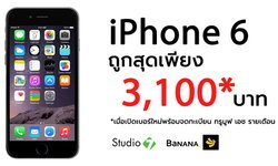 iPhone 6 ความจุ 32GB ราคาถูกสุดเพียง 3,100 บาท