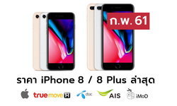 ราคา iPhone 8 (ไอโฟน 8) ล่าสุดจาก Apple, True, AIS, Dtac ประจำเดือน ก.พ. 61