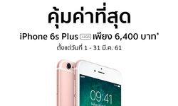 โปรโมชั่นลดราคา คุ้มค่าที่สุด iPhone 6s Plus(32GB) เพียง 6,400 บาท