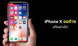 [How To] วิธีแก้ปัญหา iPhone X หน้าจอค้าง ไม่ตอบสนองต่อการใช้งานในเบื้องต้น ทำอย่างไร ?