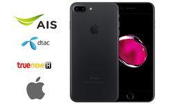 อัปเดทราคา iPhone 7 และ 7 Plus จากผู้ให้บริการทั้ง 3 ค่ายประจำเดือนมีนาคม เริ่มต้นที่ 16,000 บาท