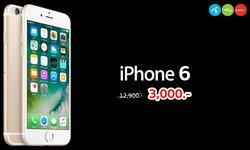 ราคาและโปรโมชั่น iPhone 6 อัปเดตล่าสุด [7-มี.ค.-61] จาก 3 ค่าย dtac, AIS และ TrueMove H