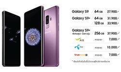 สรุปราคา Samsung Galaxy S9 และ Samsung Galaxy S9+ ในไทยอย่างเป็นทางการ