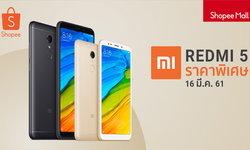 ช้อปปี้ เปิดตัว Xiaomi ออฟฟิเชียล ช็อป พบกับ Redmi 5 16GB ในราคาสุดคุ้มเพียง 3,590 บาท