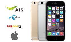อัปเดทราคา iPhone 6s จากผู้ให้บริการทั้ง 3 ค่ายประจำเดือนมีนาคม เริ่มต้นที่ 9,900 บาท