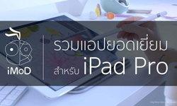 รวมแอปยอดเยี่ยมสำหรับ iPad Pro