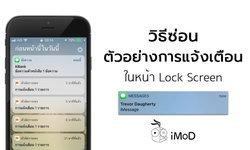 [How To] วิธีการซ่อน การพรีวิวข้อความแจ้งเตือนในหน้า Lock Screen ของ iPhone