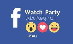 วิธีใช้งาน Watch Party สำหรับดูวิดีโอพร้อมกันบน Facebook