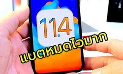 iOS 11.4 Beta 1 แบตฯ หมดเร็วกว่า iOS 11.3 ผู้ใช้ทั่วไปยังไม่ควรอัปเดตตอนนี้