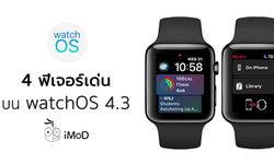 4 ฟีเจอร์เด่นใน watchOS 4.3 ใหม่ มีอะไรน่าสนใจบ้าง