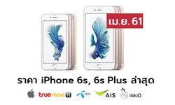 ราคา iPhone 6s (ไอโฟน 6s), 6s Plus ล่าสุดจาก Apple, True, AIS, Dtac ประจำเดือน เม.ย. 61