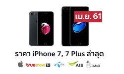 ราคา iPhone 7 (ไอโฟน 7) ล่าสุดจาก Apple, True, AIS, Dtac ประจำเดือน เม.ย. 61