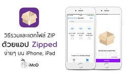 วิธีรวมไฟล์และแตกไฟล์ ZIP บน iPhone, iPad ด้วยแอป Zipped ง่ายๆ