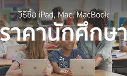 วิธีซื้อ iPad Mac MacBook ราคานักเรียน นักศึกษา ทำง่ายๆ แถมได้ส่วนลด