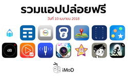 รวมแอปปล่อยฟรี ในวันที่ 10 เม.ย 2018 รีบโหลดก่อนหมดเวลา