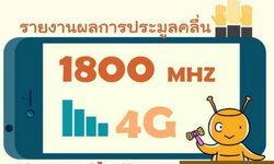จบแล้ว!!! การประมูล 4G ผลคือ AIS และ Truemove H ชนะการประมูล