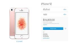 เร็วได้ใจ Apple Store TH เปิดสั่งซื้อ iPhone SE พร้อมอุปกรณ์เสริมแล้ว