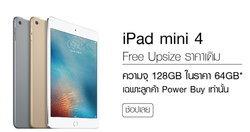 Powerbuy จัดโปรลดราคา iPad Mini 4 แบบคนซื้อก่อนร้องไห้หนักมาก