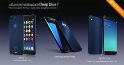 จะเป็นอย่างไรถ้าหากมือถือรุ่นอื่นมีสีน้ำเงิน Deep Blue? มือถือรุ่นไหน แบรนด์ใดจะดูเหมาะสม