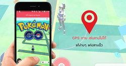 Pokemon Go : GPS signal not found สัญญาณหาย แก้ง่ายๆ แค่ปลายนิ้ว