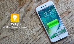 10 วิธีประหยัดแบตเตอรี่บน iPhone หลังอัปเดต iOS 10