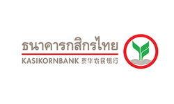 ธนาคารกสิกรไทยแจ้งปิดระบบคอมพิวเตอร์ชั่วคราว 4 ชม.วันที่ 23 ตุลาคมนี้