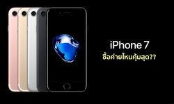 เปรียบเทียบราคา iPhone 7 พร้อมแพ็กเกจ 3 ค่ายหลัก ซื้อที่ไหนคุ้มสุด? โปรไหนคุ้มกว่า มาดูกัน