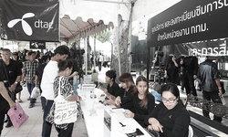 ดีแทคขยายสัญญาณมือถือและ WiFi รอบสนามหลวง-พระบรมมหาราชวัง พร้อมจัดทีมบริการประชาชน