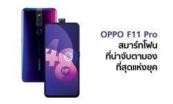 5 เหตุผลที่ทำให้ OPPO F11 Pro เป็นสมาร์ทโฟนดีไซน์สวยที่น่าจับตามองที่สุด