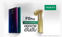 5 เหตุผลโดนๆ ที่ทำให้ OPPO F11 Pro มียอดขายอันดับ 1!