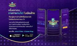 รีวิวแอปฯ แหวน 5 ท้าแสน 5 Golden Rings แอปฯ แรกในประเทศไทย ที่สามารถเล่นเกมส์บนมือถือไปพร้อมจอทีวี