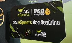 AIS แจ้งเกิดช่อง eSports ช่องแรกและช่องเดียวในไทย บน AIS PLAY และ AIS PLAYBOX