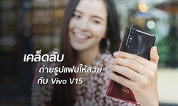 เคล็ดลับถ่ายรูปแฟนให้สวยกับ Vivo V15  กล้องหลัง 3 เลนส์ กล้องหน้าป๊อปอัพ 32MP ในราคาหมื่นต้นๆ
