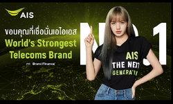 ประเทศไทยยืนหนึ่ง…AIS ขึ้นแท่นอันดับ 1 World's Strongest Telecoms Brand