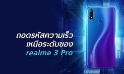 "realme 3 Pro สมาร์ทโฟนสเปกแรงกับสโลแกน ""Speed Awakens ปลุกความเร็ว เหนือระดับ"""