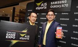 Samsung จับมือกับ AIS ส่งโปรโมชั่นเอาใจคนชอบเกมสายมือถือมอบโปรฯ Galaxy A70 ราคาพิเศษ