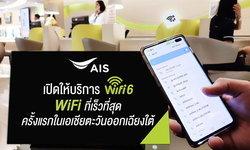 AIS เปิดให้บริการ Super WiFi+ มาตรฐาน WiFi 6 ตัวแรง แต่ยังรองรับกับ Samsung Galaxy S10