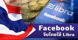 Facebook จีบไทยใช้ Libra!