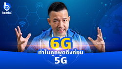 6G คืออะไร ทำไมถูกพูดถึงก่อน 5G ?