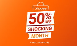 """""""ช้อปปี้"""" จัดแคมเปญ """"Shopee 50% Off Shocking Month"""""""