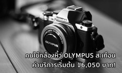 คนใช้กล้องหิ้วแย่ Olympus ศูนย์ไทยขึ้นค่าบริการกล้องหิ้วเป็น 16,050 บาทส่วนเครื่องศูนย์จ่ายหลักร้อย