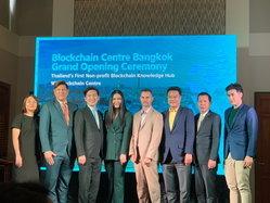 เปิดตัว Blockchain Centre Bangkok ศูนย์การเรียนด้านเทคโนโลยีบล็อกเซน