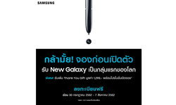 Samsung จัดแคมเปญ ชวนแฟนพันธ์แท้ จอง New Galaxy รุ่นใหม่ล่าสุดเป็นกลุ่มแรกของโลก