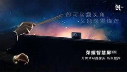 """Honor เตรียมเปิดตัว Vision TV มาพร้อมกับ """"กล้องป๊อปอัป"""""""