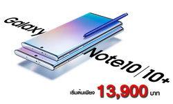 สรุปโปรจอง 3 ค่าย Samsung Galaxy Note10 และ Note10+ เริ่มต้นเพียง 13,900 บาท